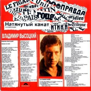 Владимир Высоцкий альбом Натянутый Канат