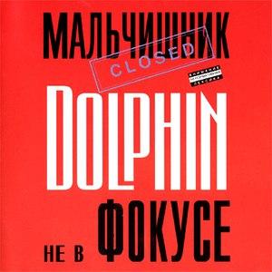 Дельфин альбом Не в фокусе