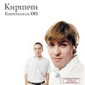 Кирпичи альбом Капиталиzм ОО