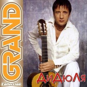 Дидюля альбом Grand Collection