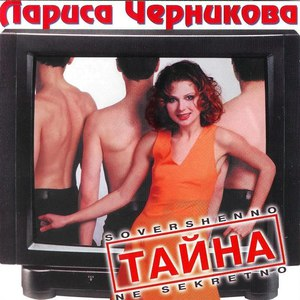 Лариса Черникова альбом Тайна