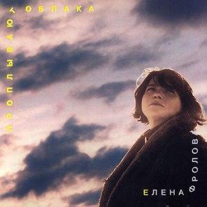 Елена Фролова альбом Проплывают облака