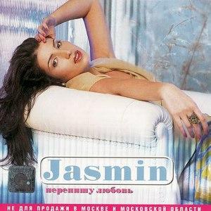 Жасмин альбом Перепишу любовь