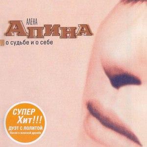Алёна Апина альбом О Судьбе И О Себе