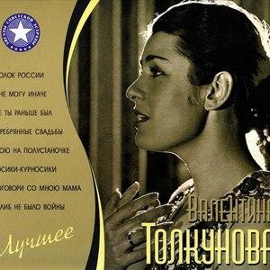 Валентина Толкунова альбом Лучшее