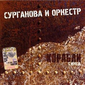 Сурганова и Оркестр альбом Корабли