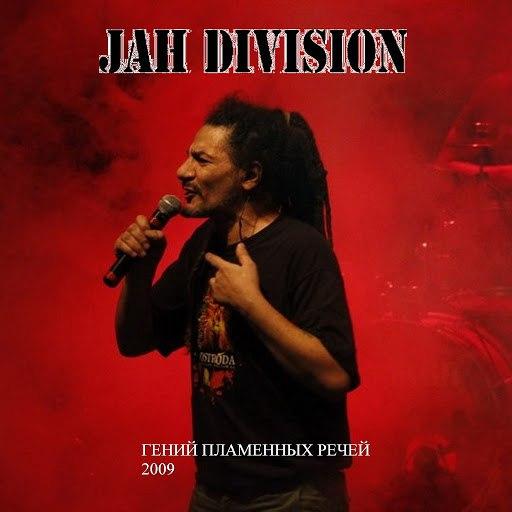 Jah division альбом Гений пламенных речей