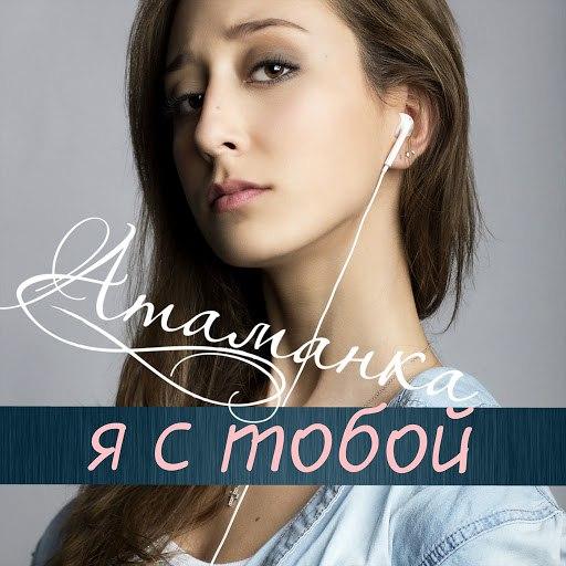 Атаманка альбом Я с тобой
