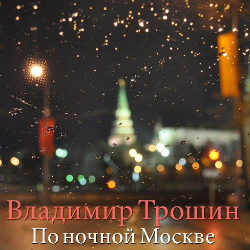 Владимир Трошин альбом По ночной москве