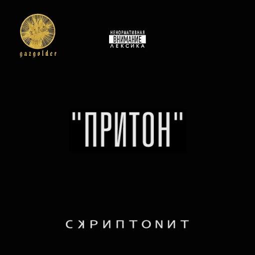 Скриптонит альбом Притон
