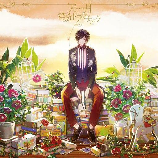 Amatsuki альбом 箱庭ドラマチック