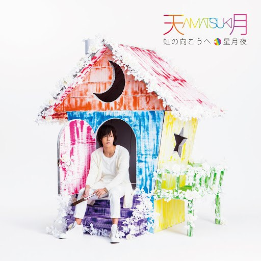 Amatsuki альбом 虹の向こうへ/星月夜