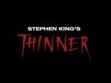 Худеющий / Thinner (1996) Трейлер Eng
