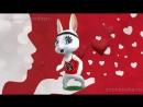 Любимая Супруга С Днем Влюбленных! Красивое музыкальное поздравление от ZOOBE Муз Зайки