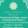 Villa Castalia | СПА комплекс | Краснодар