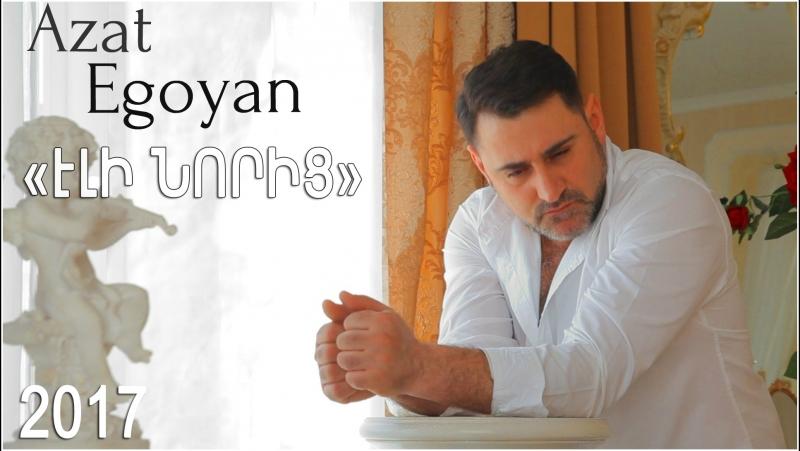 Azat Egoyan Eli Noric 2017