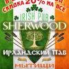 Ирландский паб Шервуд Мытищи SHERWOOD ROCK-PUB