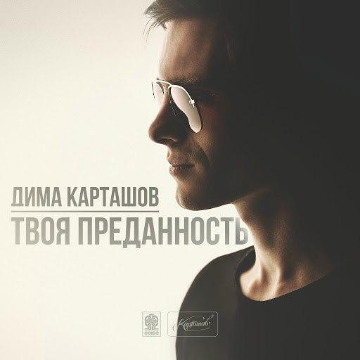 Дима Карташов альбом Твоя преданность