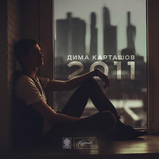 Дима Карташов альбом 2011