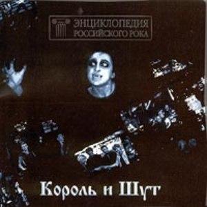 Король и Шут альбом Энциклопедия Российского Рока