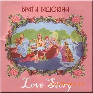Брати Гадюкіни альбом Love Story