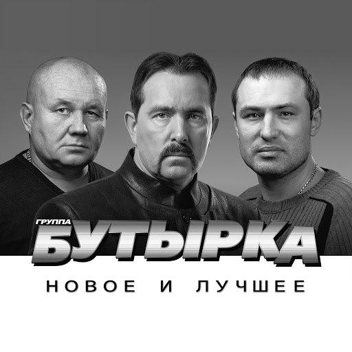 Бутырка альбом Новое и Лучшее