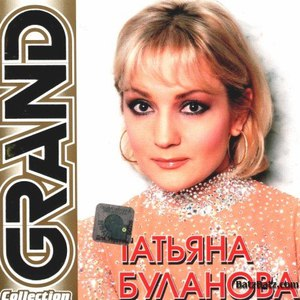 Татьяна Буланова альбом Grand Collection
