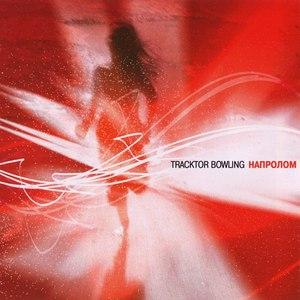 Tracktor Bowling альбом Напролом