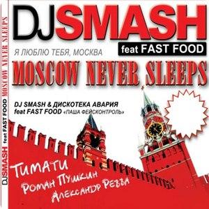 Скачать бесплатно dj smash moscow never sleeps (electro remix) в.