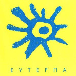 Скрябін альбом Еутерпа