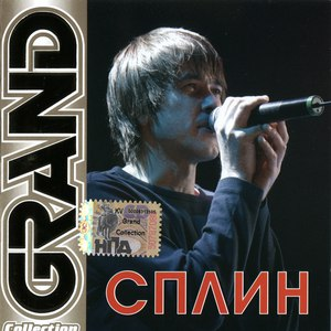 Сплин альбом Grand Collection