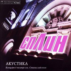 Сплин альбом Акустика