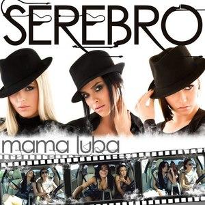 SEREBRO альбом Mama Luba