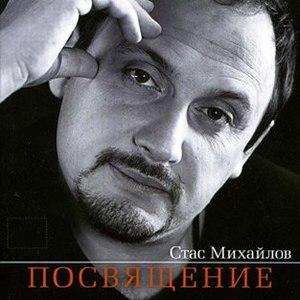Стас Михайлов альбом Посвящение