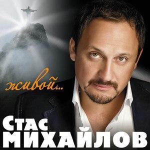 Стас Михайлов альбом Живой...