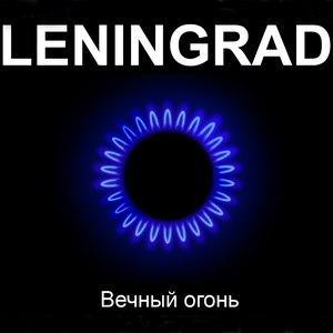 Ленинград альбом Вечный Огонь