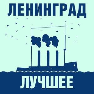 Ленинград альбом Ленинград: лучшее!