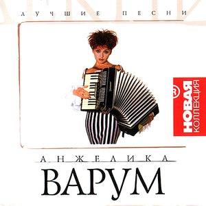 Анжелика Варум альбом Лучшие Песни
