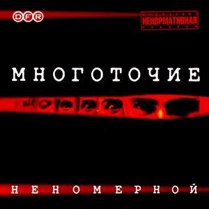 Многоточие альбом Неномерной