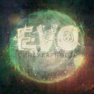 EVO альбом Сингулярность