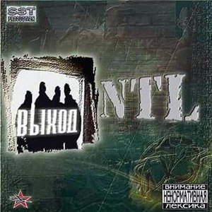 NTL альбом Выход