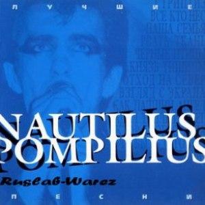 Nautilus Pompilius альбом The Best of Nautilus Pompilius