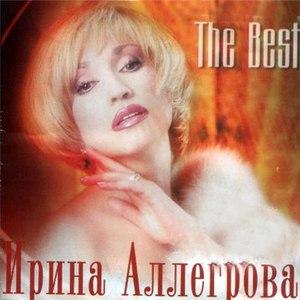 Ирина Аллегрова альбом The Best