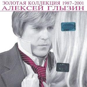 Алексей Глызин альбом Золотая коллекция 1987-2001