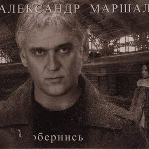Альбом Александр Маршал Обернись
