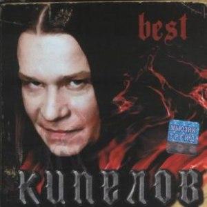 Кипелов альбом Best