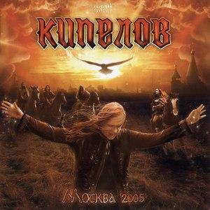 Кипелов альбом Москва '2005