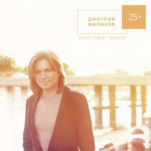 Дмитрий Маликов альбом 25+