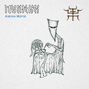 Пикник альбом Азбука Морзе