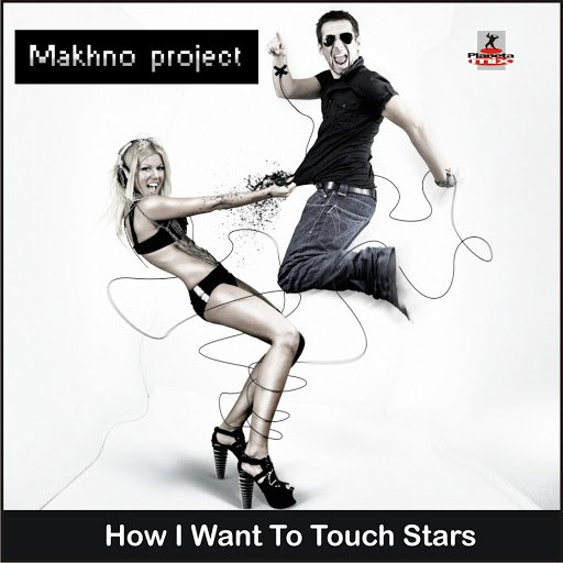 Makhno Project альбом How I Want To Touch Stars